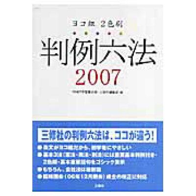 判例六法 ヨコ組 2007 /三修社/YMKT学習書企画