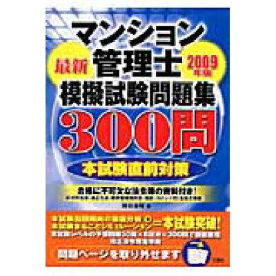 マンション管理士模擬試験問題集300問  2009年版 /三修社/岡田重暉