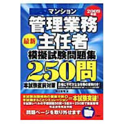 マンション管理業務主任者模擬試験問題集250問  2009年版 /三修社/岡田重暉