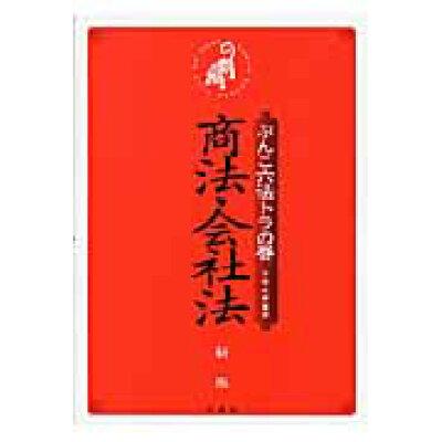 商法・会社法   /三修社/三修社