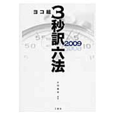3秒訳六法 ヨコ組 2009 /三修社/水田嘉美
