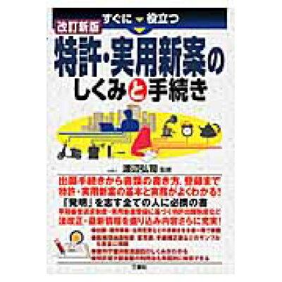 すぐに役立つ特許・実用新案のしくみと手続き   改訂新版/三修社/渡辺弘司