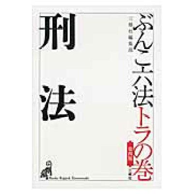 刑法   第4版/三修社/三修社