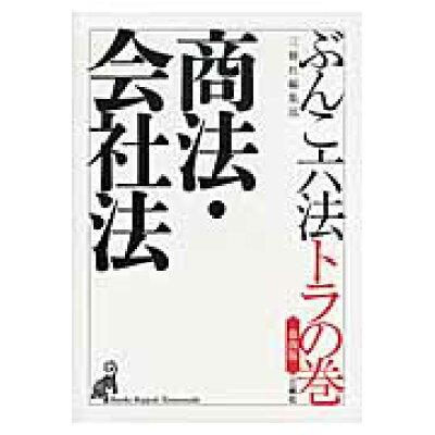 商法・会社法   第4版/三修社/三修社
