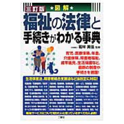 図解福祉の法律と手続きがわかる事典   3訂版/三修社/若林美佳