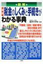 図解最新税金のしくみと手続きがわかる事典   /三修社/北川ワタル