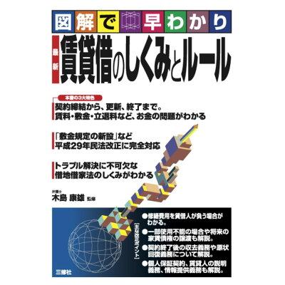 図解で早わかり最新賃貸借のしくみとルール   /三修社/木島康雄