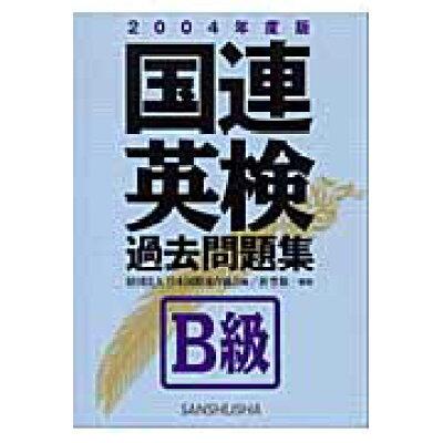 国連英検過去問題集B級  2004年度版 /三修社/日本国際連合協会