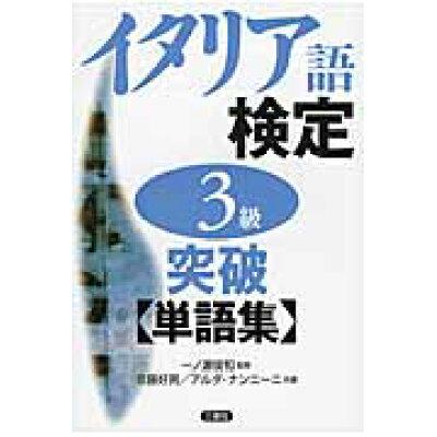 イタリア語検定3級突破〈単語集〉   /三修社/京藤好男