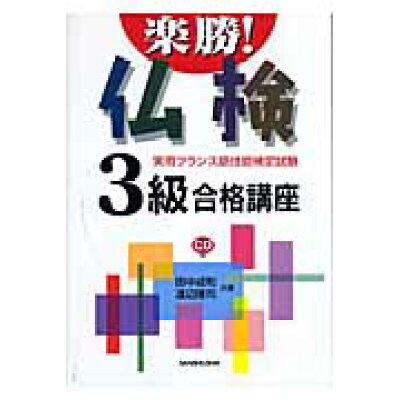 楽勝!仏検3級合格講座 実用フランス語技能検定試験  /三修社/田中成和
