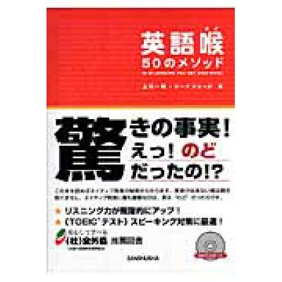 英語喉50のメソッド   /三修社/上川一秋