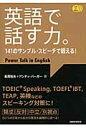 英語で話す力。 141のサンプル・スピ-チで鍛える!  /三修社/長尾和夫