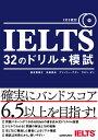 IELTS32のドリル+模試 CD2枚付  /三修社/松本恵美子