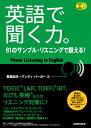 英語で聞く力。 81のサンプル・リスニングで鍛える!/CD3枚付  /三修社/長尾和夫