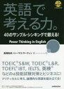 英語で考える力。 40のサンプル・シンキングで鍛える!/CD3枚+音  /三修社/長尾和夫