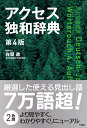 アクセス独和辞典   第4版/三修社/在間進