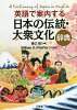 英語で案内する日本の伝統・大衆文化辞典   /三省堂/森口稔