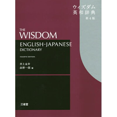 ウィズダム 英和 辞典 第 4 版 評�