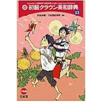 初級クラウン英和辞典   第13版/三省堂/田島伸悟