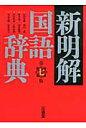 新明解国語辞典   第7版/三省堂/山田忠雄(国語学)
