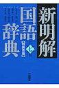 新明解国語辞典   第7版 特装青版/三省堂/山田忠雄