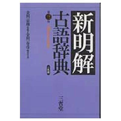 新明解古語辞典   第3版/三省堂/金田一春彦