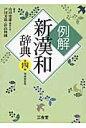 例解新漢和辞典   第4版 増補新装/三省堂/山田俊雄