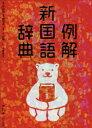 例解新国語辞典   第9版 シロクマ/三省堂/林四郎(国語学)