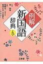 例解新国語辞典   第9版/三省堂/篠崎晃一