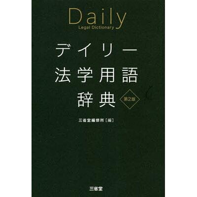 デイリー法学用語辞典   第2版/三省堂/三省堂編修所
