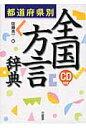全国方言辞典 都道府県別  /三省堂/佐藤亮一