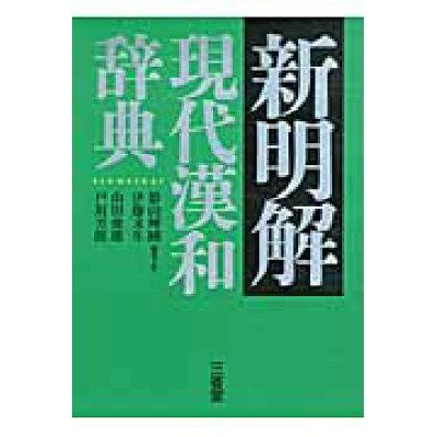 新明解現代漢和辞典   /三省堂/影山輝國
