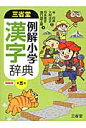 三省堂例解小学漢字辞典 特製版  第5版/三省堂/月本雅幸