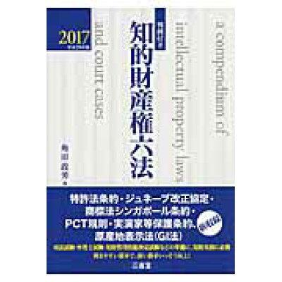 知的財産権六法  平成29年版 /三省堂/角田政芳