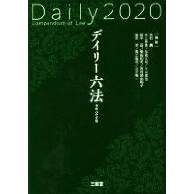 デイリー六法  令和2年版 /三省堂/大石眞