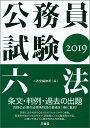 公務員試験六法  2019 /三省堂/三省堂編修所