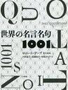 世界の名言名句1001   /三省堂/ロバート・アープ