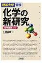 化学の新研究 化学基礎収録  /三省堂/卜部吉庸
