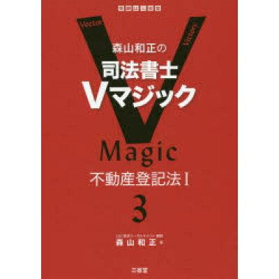 森山和正の司法書士Vマジック  3 /三省堂/森山和正