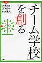 「チ-ム学校」を創る   /三省堂/高木展郎