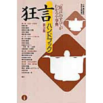 狂言ハンドブック   第3版/三省堂/油谷光雄