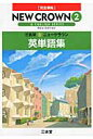 830 三省堂 ニュークラウン 完全準拠 英単語集2   /三省堂