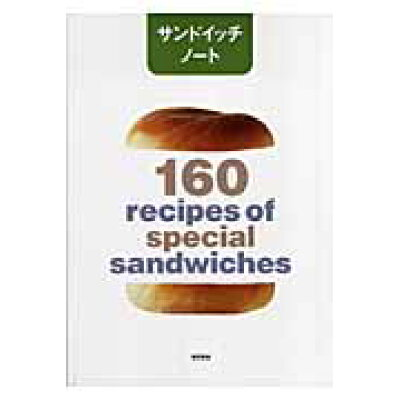 サンドイッチノ-ト 160 recipes of special sa  /柴田書店/柴田書店