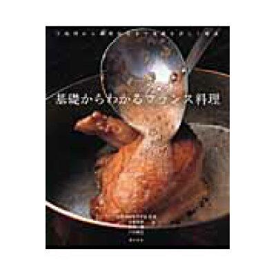 基礎からわかるフランス料理 下処理から調理技法まで基礎を詳しく解説  /柴田書店/安藤裕康