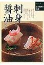 刺身と醤油の本   /柴田書店/日本料理の四季編集部