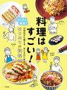 料理はすごい! シェフが先生!小学生から使える、子どものための、は  /柴田書店/柴田書店