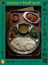 ダルバートとネパール料理 ネパールカレーのテクニックとレシピ、食文化  /柴田書店/本田遼