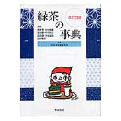 緑茶の事典   改訂3版/柴田書店/高野實