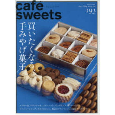 cafe´ sweets  vol.193 /柴田書店