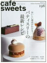 cafe´ sweets  vol.196 /柴田書店